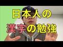 [LISTENING] How Do Japanese Memorize Kanji?/日本人はどうやって漢字覚える?