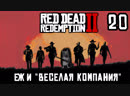 ЕЖЪ и ВЕСЁЛАЯ КОМПАНИЯ | 20 | RDR2