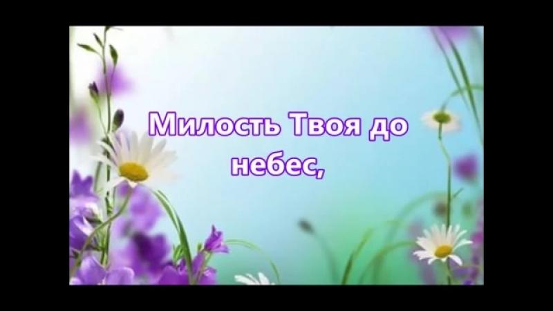 Отец и Сын и Дух Святой, в Тебе находим мы покой. гр. Пилигрим