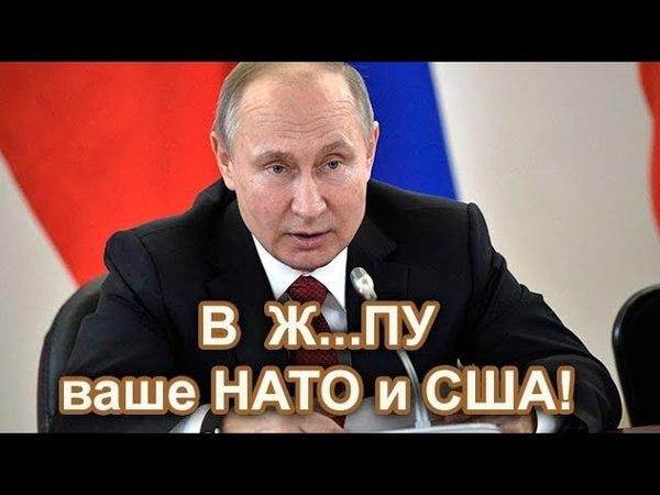 А что бы вы сделали на месте русских?! 3αпαдные CMИ выступили в пᴑддepжкy Путина