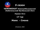 5 сезон Первая Лига 17 тур Маяк Смена 03 08 2018 5 7