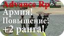 SAMP77[Advance Rp Red] Повышение! 2 ранга за один день!
