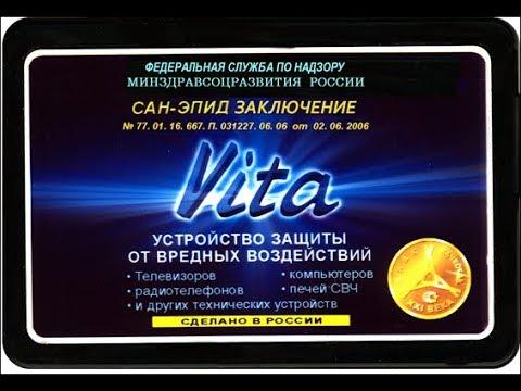 Прибор VITA для защиты от вредных воздействий электромагнитных излучений