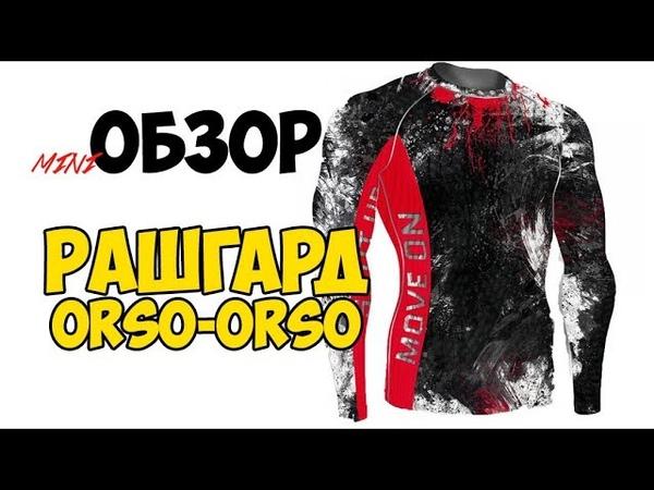 Обзор рашгарда ORSO - ORSO от Burya shop