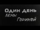 Один день Лены Гориной Док фильм 1976 год