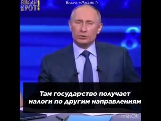 Путин VS цены на бензин