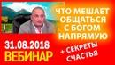 ☀ Как стать ближе к Богу - Секреты абсолютного счастья ☀ Вебинар эзотерика 31082018 ☀