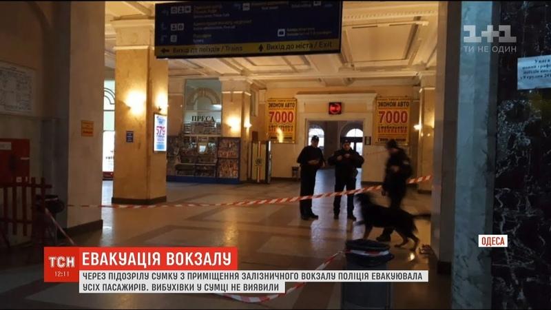 Через підозрілу сумку з одеського залізничного вокзалу евакуювали понад 500 пасажирів