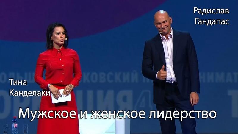 Мужское и женское лидерство   Радислав Гандапас и Тина Канделаки [Вебинары]