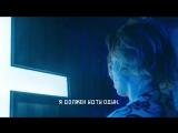 Steven Moses - Alone [RUS]