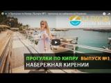 😇🚘👌Прогулки по Кипру - Выпуск №1 - прогулка по набережной Кирении