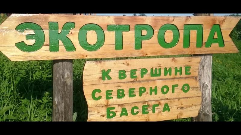 Заповедник Северный Басег. Пермский край. Путешествия по Уралу