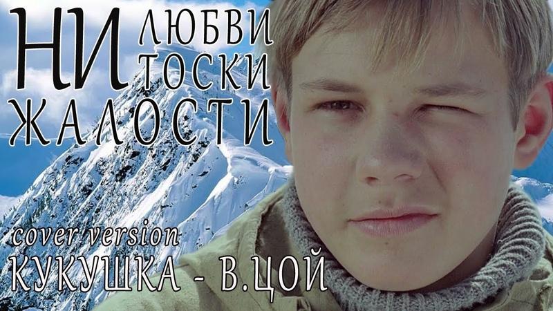 Кукушка - Ксюша Владимирова, 6 лет (Виктор Цой, Полина Гагарина. OST Сволочи. Cover version)