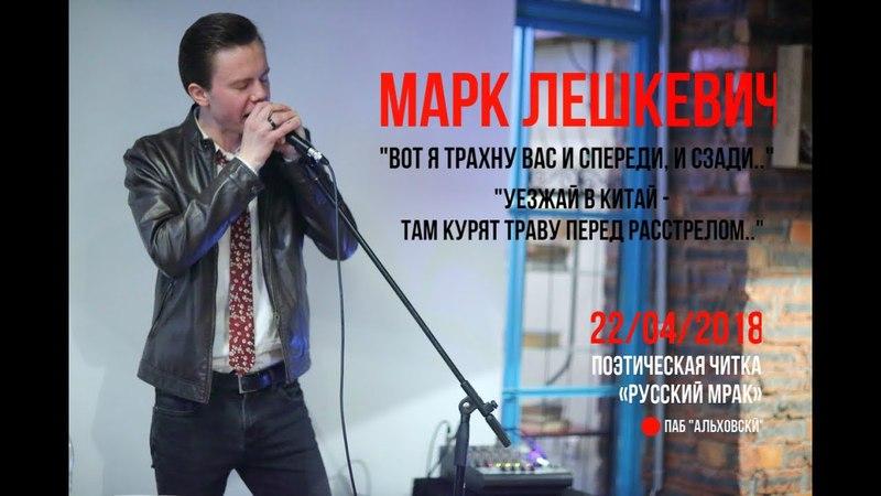 Марк Лешкевич —