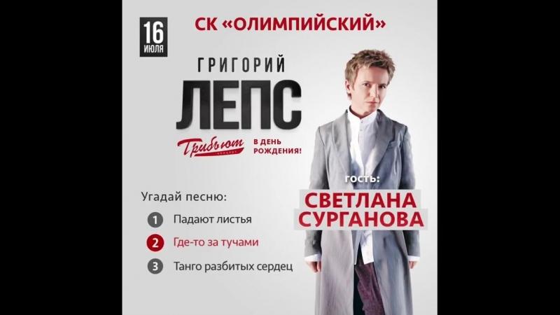 Светлана Сурганова ТрибютЛепса