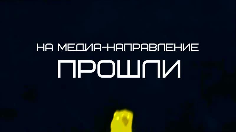 Кастинг T-Fest.Медиа