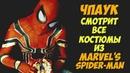 ВСЕ КОСТЮМЫ ИЗ ИГРЫ MARVEL'S SPIDER MAN