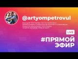 #Прямой эфир | Артём Петров  - Ведущий программы «Вести-Ульяновск», корреспондент телеканалов «Россия 1» и «Россия 24»