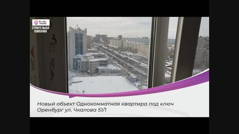 Новый объект Однокомнатная квартира под ключ Оренбург ул. Чкалова 51/1 от MALINA HOUSE ☎ЗВОНИТЕ! 20-39-80