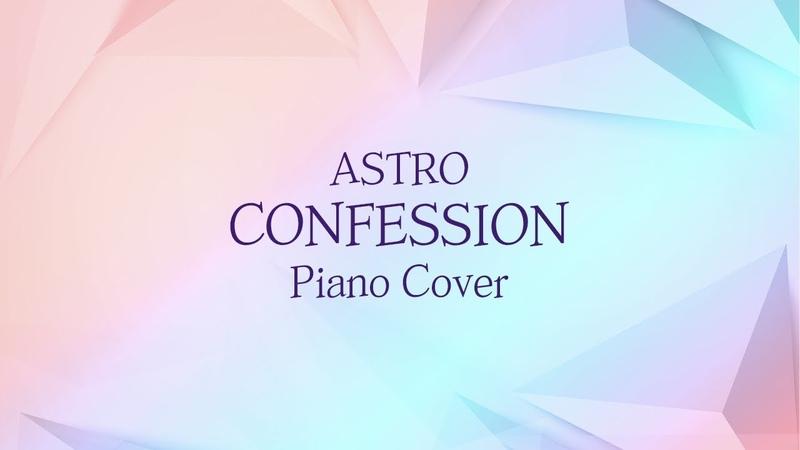 [커버] 아스트로 (ASTRO) - 고백 (Confession) | 가사 lyrics | 신기원 피아노 연주곡 Piano Cover