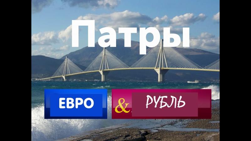 Евро и Рубль сезон 3. Город Патры