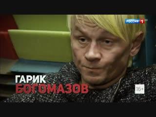 Бывшая супруга солиста группы «Отпетые мошенники» Гарика Богомазова обвиняет его в неуплате алиментов дочери.