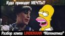 Кого же отымели в клипе Lindemann
