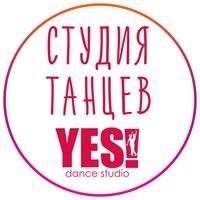 Логотип Студия танцев YES! Танцы Саратов