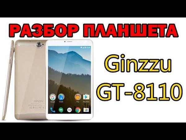Планшет Ginzzu GT-8110 разбор