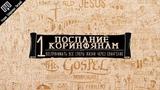 Read Scripture 1 Corinthians
