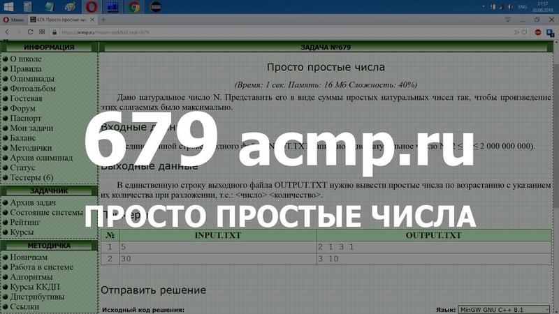 Разбор задачи 679 acmp.ru Просто простые числа. Решение на C