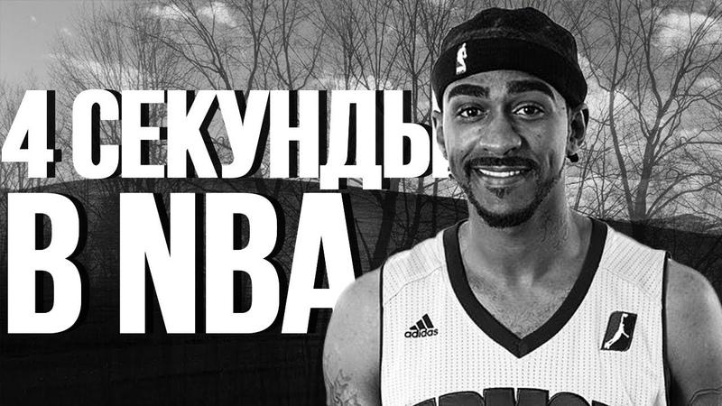 САМАЯ КОРОТКАЯ КАРЬЕРА В НБА - 4 СЕКУНДЫ
