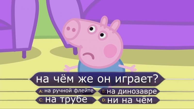 свинка пеппа rytp