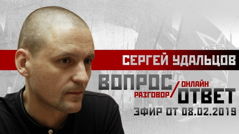 Сергей Удальцов Как убрать Путина от власти Live 08 02 2019