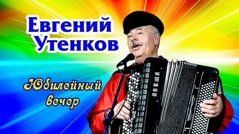 Евгений Утенков Юбилейный вечер КДЦ Подмосковные вечера