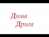 Дима Дрига. Визитка.