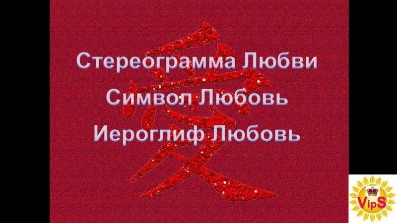 Стереограммы Любви Символы Любви для Исполнения Желаний / Талисман Оберег в Любовных отношениях