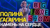 Полина Гагарина - Камень на сердце [Big Love Show 2018]