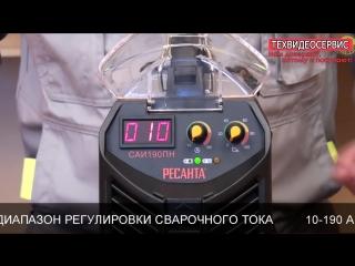 Cварочный инвертор РЕСАНТА САИ 190 ПН