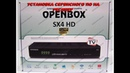 Прошивка сервисним ПО ресиверов линейки Openbox SX4,СX4 Base, SX6 HD, SX9, SX9 Combo