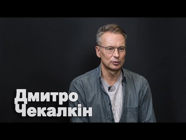 Для Путіна це єдиний вихід – Дмитро Чекалкін про дії Росії всередині України
