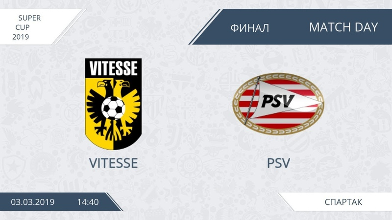 AFL19. Netherlands. SuperCup. Final. Vitesse - PSV.