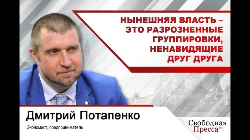 ДмитрийПотапенко Нынешняя власть – это разрозненные группировки, ненавидящие друг друга