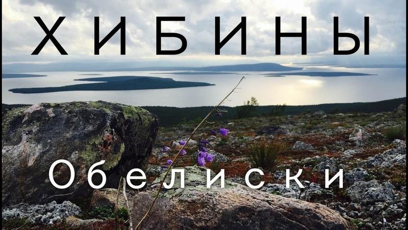 Обелиски Хибин