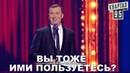 АЛКОГОЛЬ и СИГАРЕТЫ Валерий Жидков угар прикол порвал зал - ГудНайтШоу Квартал 95