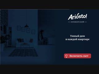Квартал Ariosto! – умный дом в каждой квартире