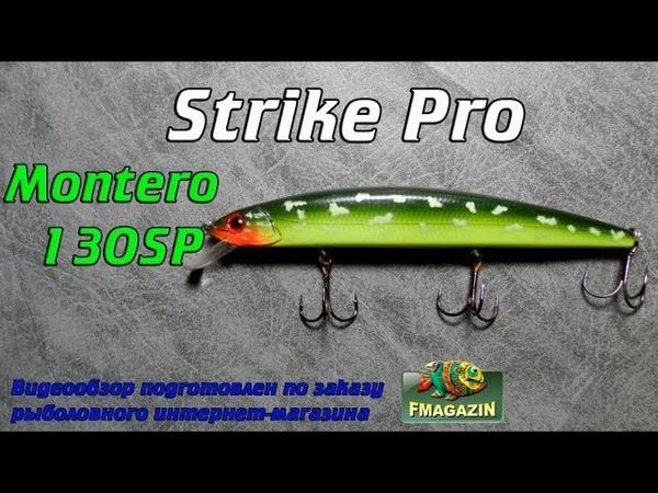 Видеообзор уловистого воблера Strike Pro Montero 130SP по заказу Fmagazin