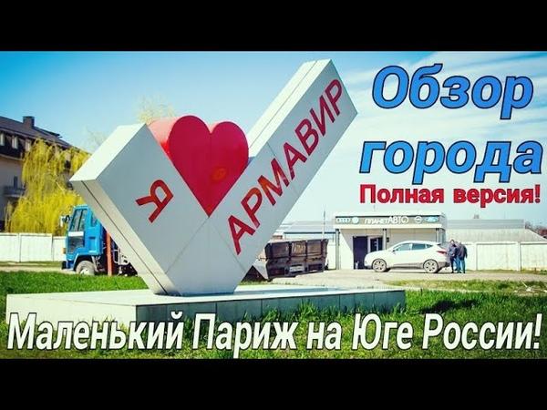 Армавир Обзор города Главные достопримечательности Фортштат и основные районы города