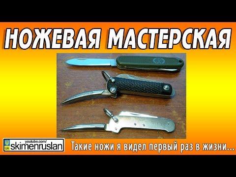 НОЖЕВАЯ МАСТЕРСКАЯ 🔪 Такие ножи я видел первый раз в жизни