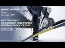 Как подготовить беговые лыжи к сезону? Кант Лекторий